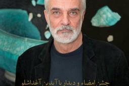 جشن امضای مجموعه آثار آیدین آغداشلو در کتابفروشی چتر