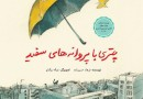 Acclaimed Iranian writer of children's books publishes new work