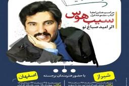 جشن امضای «سیب هوس» در شیراز و اصفهان