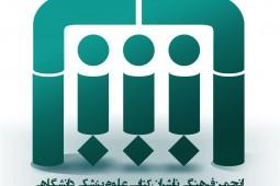 انجمن فرهنگی ناشران کتاب علوم پزشکی دانشگاهی تشکیل شد