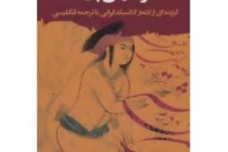 گزیدهای از اشعار کلاسیک ایرانی با ترجمه انگلیسی در بازار کتاب