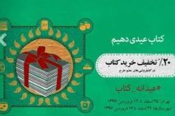تخصیص بیش از 11 درصد از سقف یارانه عیدانه کتاب تا میانه روز سوم