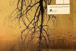 «زیرِ خالِ سیاه» نخستين رمان بابك بيات منتشر شد