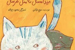 «عید امسال نه مثل هر سال» راهی کتابفروشیها شد