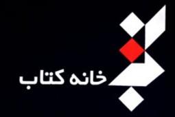 مسابقه بزرگ كتابخوانی ويژه كودكان در روزهای عيد برگزار میشود