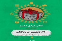 آخرین آمارهای عیدانه کتاب تا روز هفتم