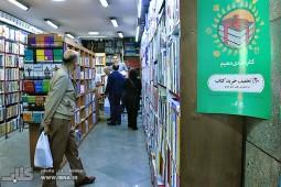 تهران با فروش بیش از 38 هزار  نسخه کتاب در صدر جدول عیدانه