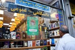 فروش عیدانه کتاب از مرز 10میلیارد گذشت