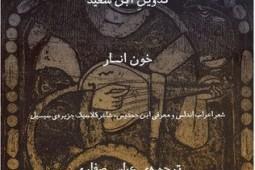 خون انار؛ روایت شاعران مسلمان قرن دهم تا سیزدهم میلادی در ایتالیا