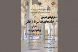 نشست «اسلام در اسپانیا پس از ال اندلس» با سخنرانی لوییس برنابه