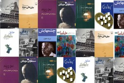 حاشیههایی بر 10 رمان پرفروش در طرح عیدانه کتاب که شاید ندانید