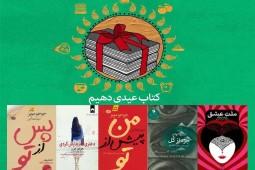 50کتاب ترجمهای پرفروش طرح عیدانه کتاب