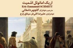 خوانش دو زبانه «انجیل به روایت پیلات» در خانه فرهنگ و هنر مانا