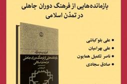 کتاب «بازماندههایی از فرهنگ دوران جاهلی در تمدن اسلامی» روی میز منتقدان