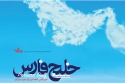 معرفی برگزیدگان مسابقه داستاننویسی خلیج فارس