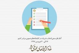 طرح نظرسنجی انتخاب نشریات سال 97 کتابخانههای عمومی آغاز شد