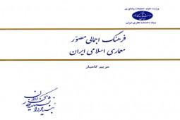 فرهنگ اجمالی مصور معماری اسلامی ایران منتشر شد/دایرهالمعارفی برای معماران