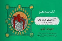 تهرانی ها بیشترین خریداران کتاب در عیدانه کتاب