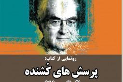 کتاب «پرسشهای کشنده» جدیدترین ترجمه مصطفی ملکیان نقد میشود