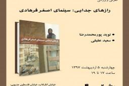 سینمای اصغر فرهادی به روایت سعید عقیقی