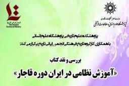 کتاب «آموزش نظامی در ایران دوره قاجار» نقد و بررسی میشود