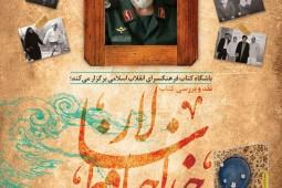 «خداحافظ سالار» روایت همسر سرلشکر شهید همدانی