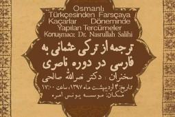 ترجمه از ترکی عثمانی به فارسی در دوره ناصری چگونه بوده است؟
