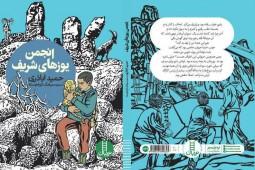 نجات یوزپلنگها در انجمن یوزهای شریف