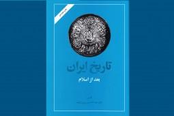تاریخ ایران بعد از اسلام به روایت تاریخنگار نامآشنای ایران
