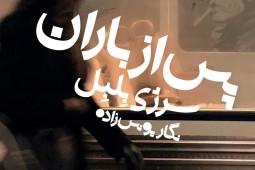 سرژی بِلبِل با «پس از باران» به ایرانیان معرفی شد