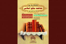 کارگاه «شناخت منابع اسلامی» در دانشکده الهیات برگزار میشود