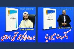 دیدار و گفتوگو با اصحاب قلم پژوهشگاه علوم و فرهنگ اسلامی