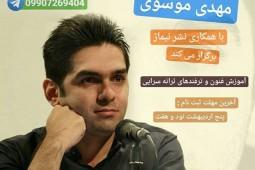 کارگاه ترانه مهدی موسوی برگزار میشود