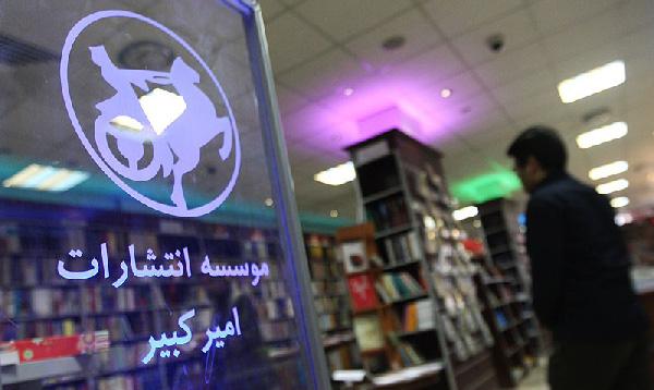 امیرکبیر با 141 عنوان به نمایشگاه کتاب تهران میآید