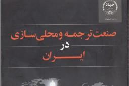 صنعت ترجمه و محلیسازی در ایران چگونه صورت گرفته است؟