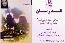نقدو بررسی «حوالی خیابان سیتیر» در مشهد