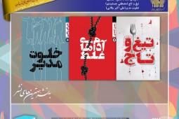 سه رمان انقلابی جدید از سوی بهنشر در راه نمایشگاه کتاب
