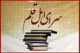 برنامه نشستهای تخصصی در نمایشگاه بینالمللی کتاب تهران