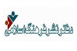 جشن امضای پنج کتاب جدید در غرفه دفتر نشر فرهنگ اسلامی
