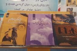 رونمایی از سه اثر براساس خاطرات زنان گرفتار شده در دام داعش و منافقین