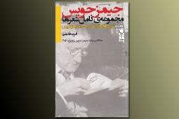 انتشار شعرهای جیمز جویس با حمایت بنیاد جیمز جویس زوریخ در ایران