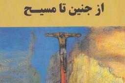 «از جنین تا مسیح»؛ 13 داستان کوتاه از زندگی تا مرگ