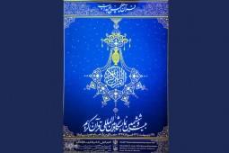 نمایشگاه قرآن امروز افتتاح میشود