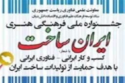 جشنواره «ایران ساخت» فراخوان داد