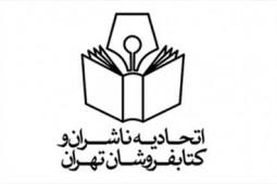 اتحادیه ناشران و کتابفروشان تهران تغییر مکان داد
