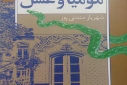 «مومیا و عسل» مندنیپور بعد از 17 سال مجددا منتشر شد