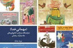 نمایشگاه منتخب کتابهای ماه مبارک رمضان