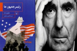 «رئیس جمهور ما» نوشته فیلیپ راث با ترجمه رضاپور منتشر شد