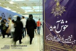 بازدید سید عباس صالحی و رحمانی فضلی از نمایشگاه قرآن