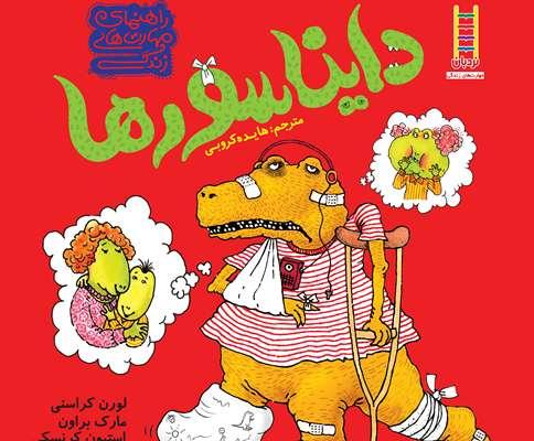 وقتی دایناسورها مهارتهای زندگی را به بچهها آموزش میدهند